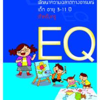 คู่มือดำเนินงานพัฒนาความฉลาดทางอารมณ์เด็ก อายุ 3-11 ปี สำหรับครู