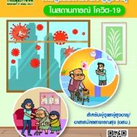 018-E-book.pdf