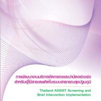 10.Book Assist ปก.pdf