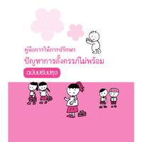 คู่มือการให้การปรึกษาปัญหาการตั้งครรภ์ไม่พร้อม.pdf