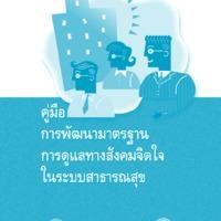 14.คู่มือการพัฒนามาตรฐานการดูแลทางสังคมจิตใจในระบบสาธรณสุข.pdf