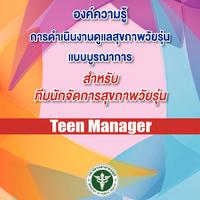 161026147747019361.pdf