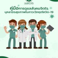 คู่มือการดูแลสังคมจิตใจบุคลากรสุขภาพในภาวะวิกฤตโควิด-19.pdf