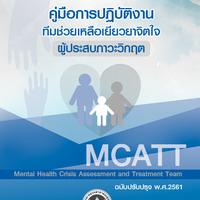 คู่มือการปฏิบัติงานทีมช่วยเหลือเยียวยาจิตใจ ผู้ประสบภาวะวิกฤต MCATT (2561).pdf