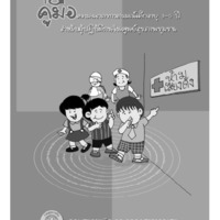 คู่มือความฉลาดทางอารมณ์ เด็กอายุ 3-5 ปี สำหรับผู้ปฏิบัติงานในศูนย์สุขภาพชุมชน