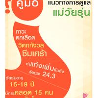 แนวทางการดูแลแม่วัยรุ่น-กรมสุขภาพจิต.pdf