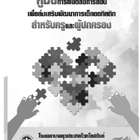 Book-คู่มือการผลิตสื่อการสอนออทิสติก03.pdf