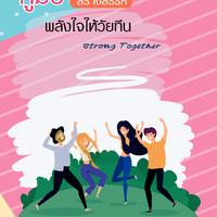 คู่มือสร้างสรรค์พลังใจให้วัยทีน Teen62.pdf