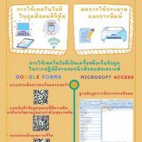 info การใช้เทคโนโลยีในการปฏิบัติงาน SW (ลลิพร) (1).pdf