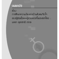 รายงานการวิจัย การศึกษาความต้องการด้านสังคม จิตใจของผู้ติดเชื้อและผู้ป่วยเอดส์ในประเทศไทย พะเยา อุดร ตราด