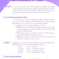 sicam-01-19-03-2019 (1) 3-5 ครู.pdf