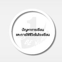 40.คำปรึกษาพระราชทาน.pdf